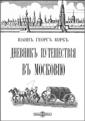 Дневник путешествия в Московию