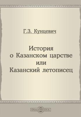 История о Казанском царстве или Казанский летописец