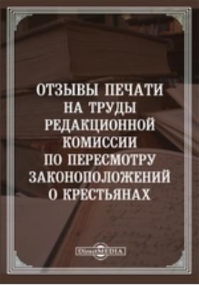 Отзывы печати на труды Редакционной комиссии по пересмотру законоположений о крестьянах