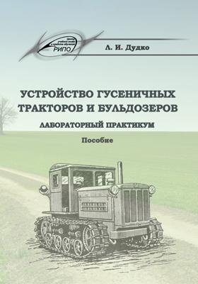 Устройство гусеничных тракторов и бульдозеров : лабораторный практикум: пособие