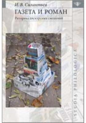 Газета и роман. Риторика дискурсных смешений