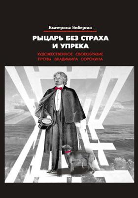 Рыцарь без страха и упрека : художественное своеобразие прозы Владимира Сорокина: монография