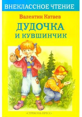 Дудочка и кувшинчик : Сказки и рассказ