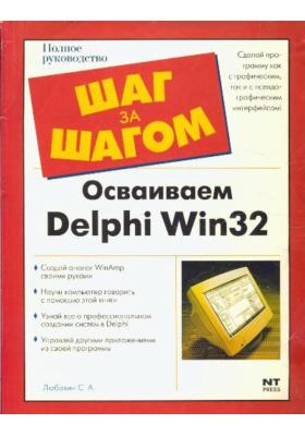 Осваиваем Delphi Win32