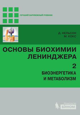 Основы биохимии Ленинджера. В 3 т. Т. 2. Биоэнергетика и метаболизм