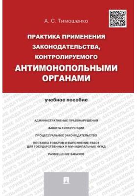 Практика применения законодательства, контролируемого антимонопольными органами: учебное пособие