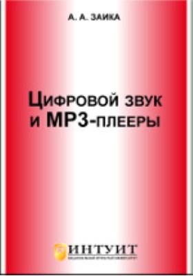Цифровой звук и MP3-плееры: курс