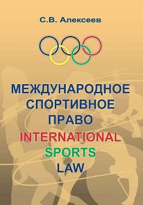 Международное спортивное право: учебник