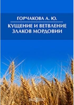 Кущение и ветвление злаков Мордовии: монография