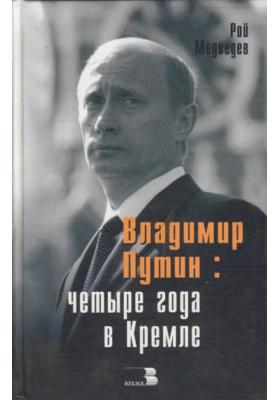 Владимир Путин. Четыре года в Кремле
