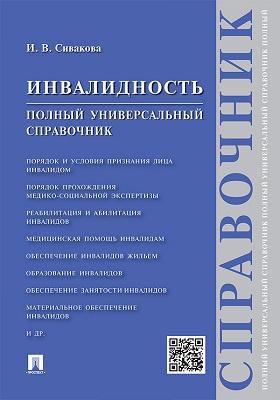 Инвалидность : полный универсальный справочник: справочник