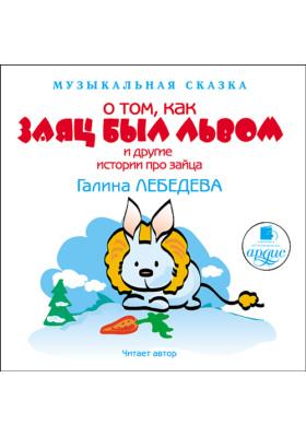 Музыкальная сказка: О том, как Заяц был Львом и другие истории про Зайца