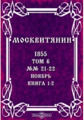 Москвитянин: журнал. 1855. Т. 6, Книга 1-2, №№ 21-22. Ноябрь