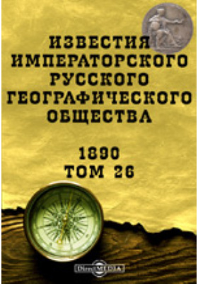 Известия Императорского Русского географического общества: журнал. 1890. Т. 26