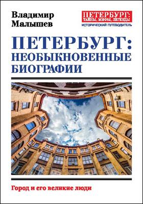 Петербург : необыкновенные биографии: публицистика