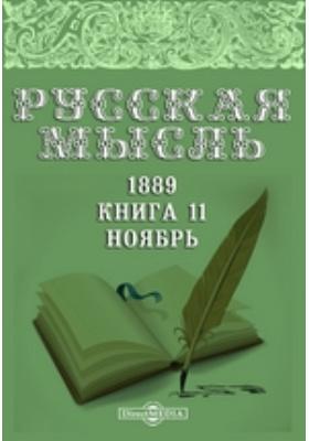 Русская мысль: журнал. 1889. Книга 11, Ноябрь