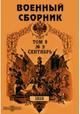 Военный сборник: журнал. 1859. Т. 9, № 9, Сентябрь