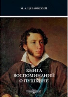 Книга воспоминаний о Пушкине: документально-художественная литература