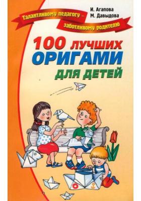 100 лучших оригами для детей