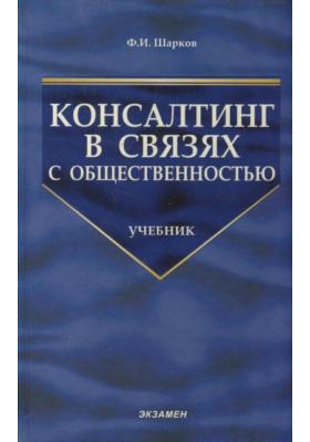 Консалтинг в связях с общественностью : Учебник