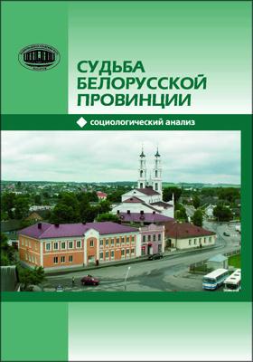 Судьба белорусской провинции : социологический анализ