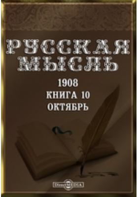 Русская мысль: журнал. 1908. Книга 10, Октябрь