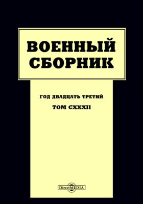 Военный сборник: журнал. 1880. Т. 132. №3