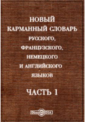 Новый карманный словарь русского, французского, немецкого и английского языков, Ч. 1