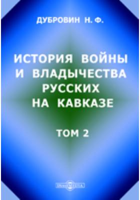История войны и владычества русских на Кавказе. Т. 2