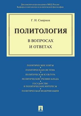 Политология в вопросах и ответах: учебное пособие