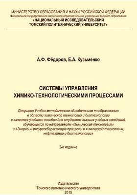 Системы управления химико-технологическими процессами: учебное пособие