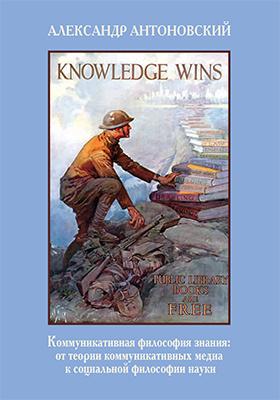 Коммуникативная философия знания