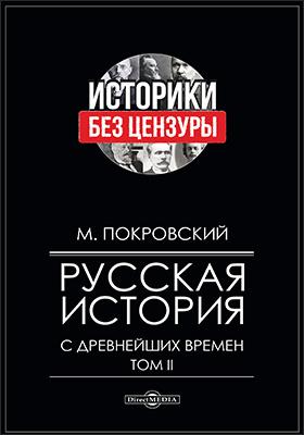 Русская история с древнейших времен: монография : в 4 томах. Том 2