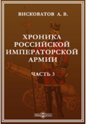 Хроника российской императорской армии, составленная по Высочайшему повелению: монография, Ч. 3