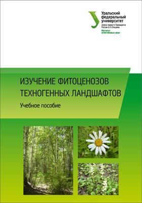 Изучение фитоценозов техногенных ландшафтов: учебное пособие