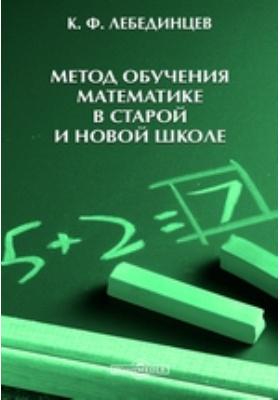 Метод обучения математике в старой и новой школе