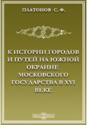 К истории городов и путей на южной окраине Московского государства в XVI веке