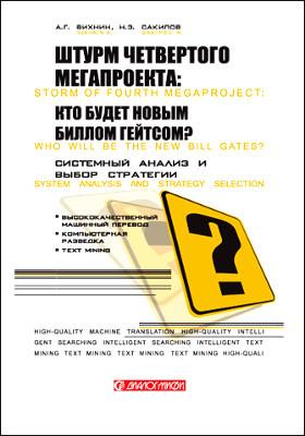 Штурм четвертого мегапроекта : Кто будет новым Биллом Гейтсом? Системный анализ и выбор стратегии