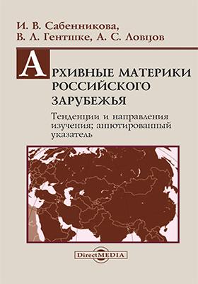 Архивные материки Российского зарубежья : тенденции и направления изучения; аннотированный указатель