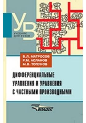 Дифференциальные уравнения и уравнения с частными производными: учебник