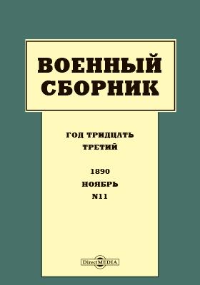 Военный сборник: журнал. 1890. Т. 196. №11