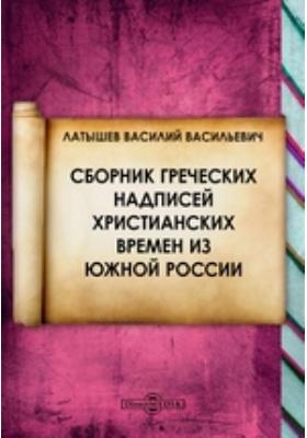 Сборник греческих надписей христианских времен из Южной России