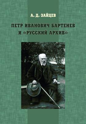 Петр Иванович Бартенев и «Русский архив»: монография