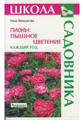 Пионы: пышное цветение каждый год