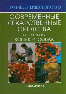 Современные лекарственные средства для лечения собак и кошек