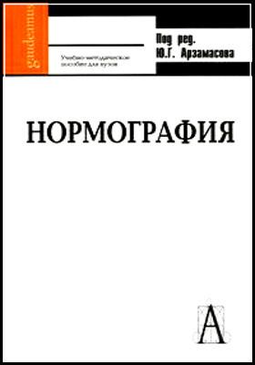 Нормография — наука о правотворчестве и юридической технике: учебное пособие