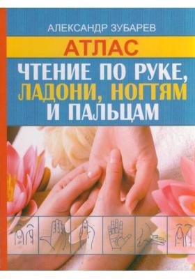 Чтение по руке, ладони, ногтям и пальцам : Атлас