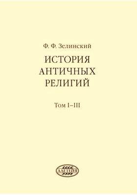 История античных религий. Том 1–3