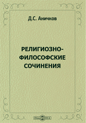 Религиозно-философские сочинения
