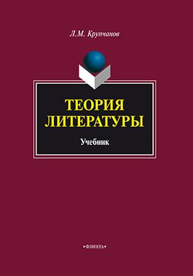 Теория литературы: учебник